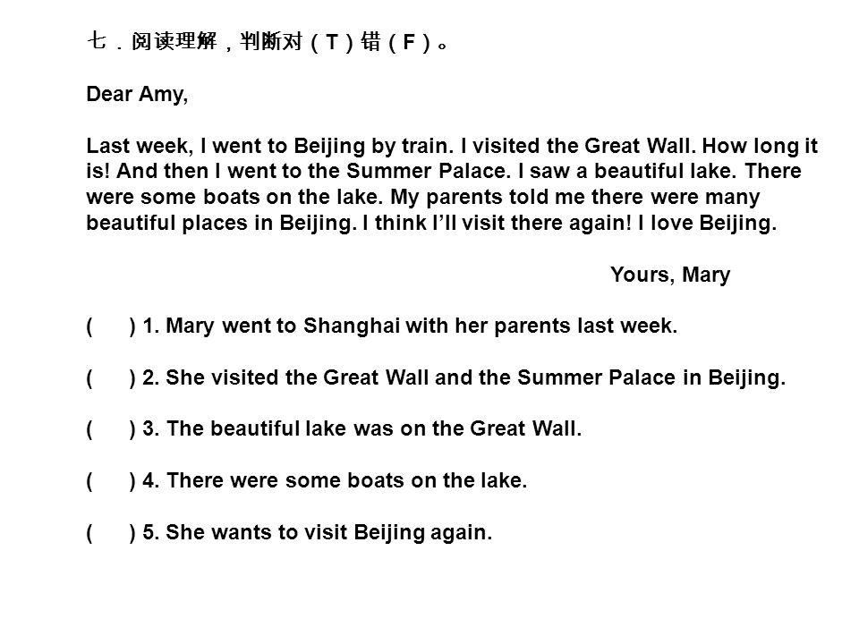 七.阅读理解,判断对( T )错( F )。 Dear Amy, Last week, I went to Beijing by train.