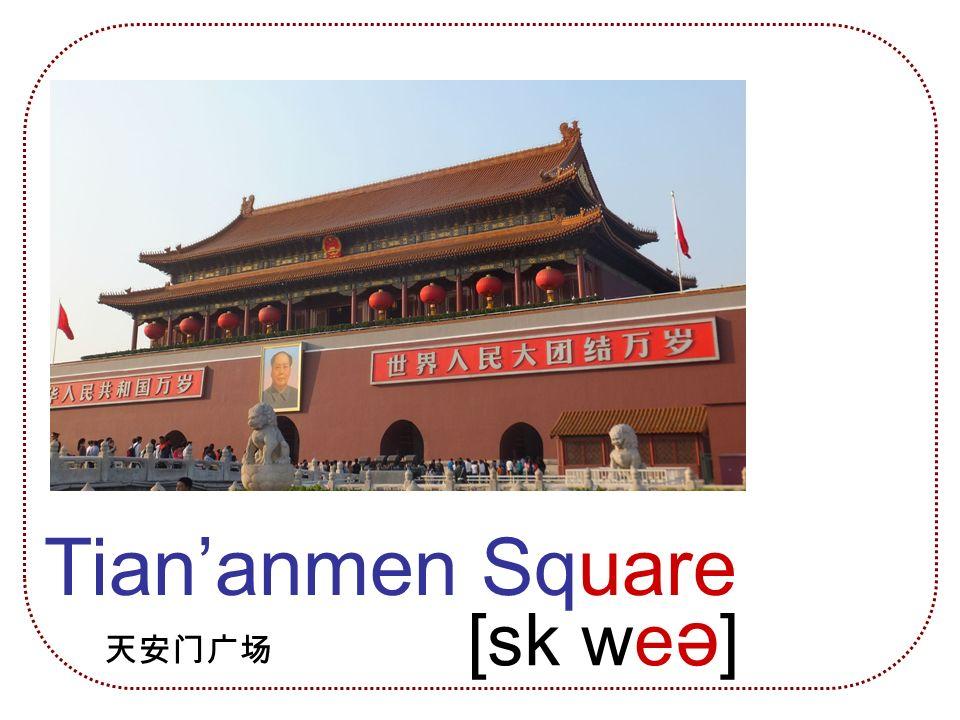 Tian'anmen Square 天安门广场 [sk we ə ]