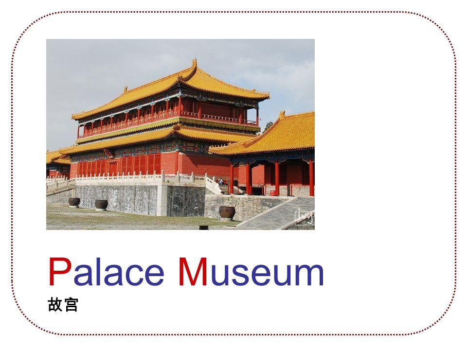 Palace Museum 故宫