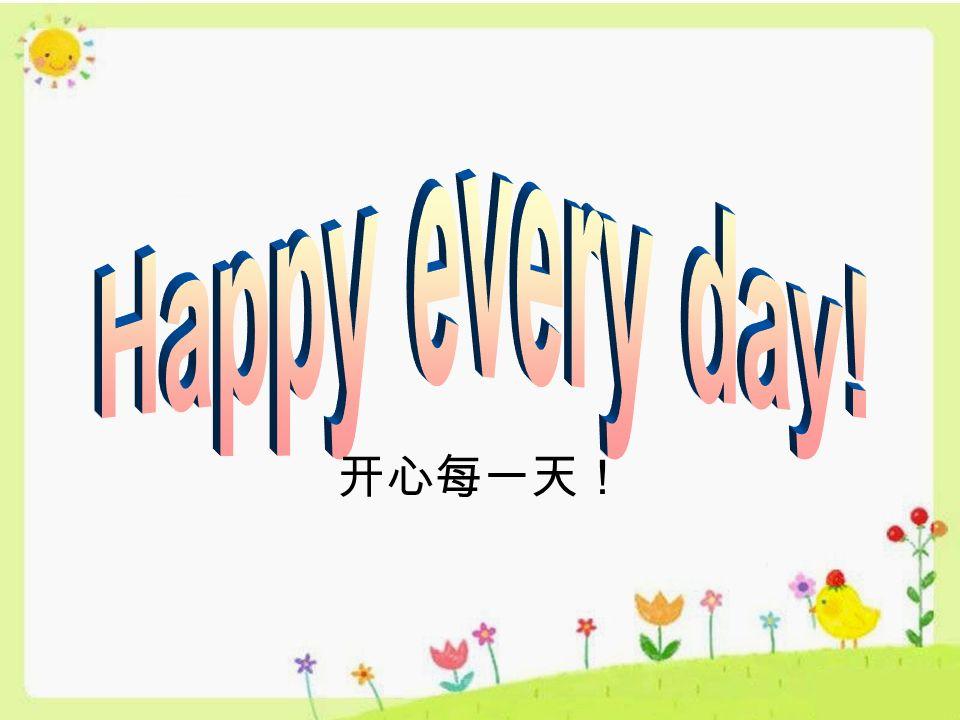 开心每一天!