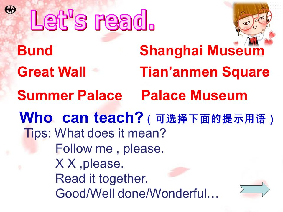 BundShanghai Museum Summer Palace Great Wall Palace Museum Tian'anmen Square Who can teach.