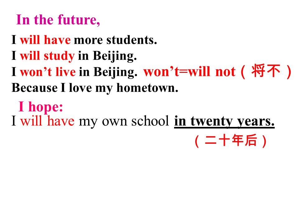 I will have more students. I will study in Beijing.