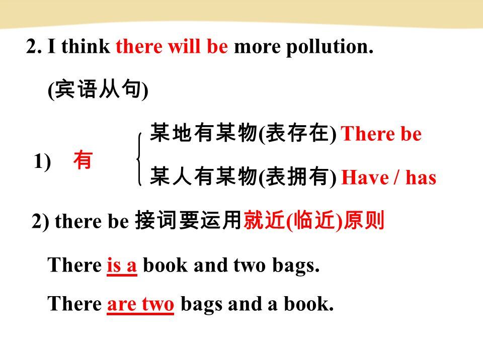 2. I think there will be more pollution.
