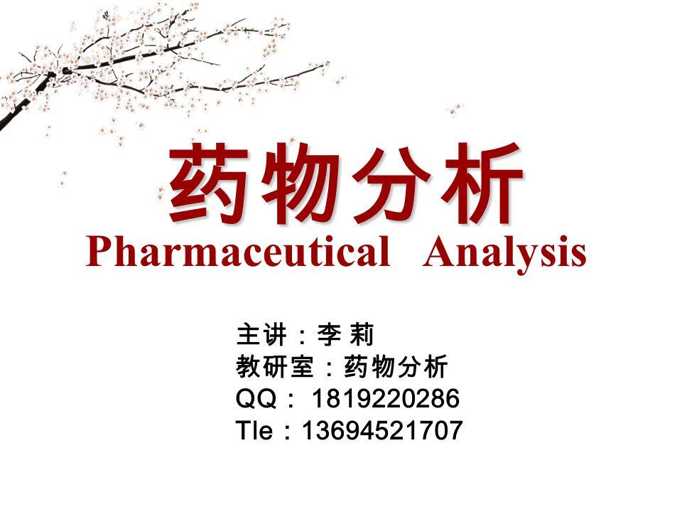 Pharmaceutical Analysis 主讲:李 莉 教研室:药物分析 QQ : 1819220286 Tle : 13694521707 药物分析药物分析