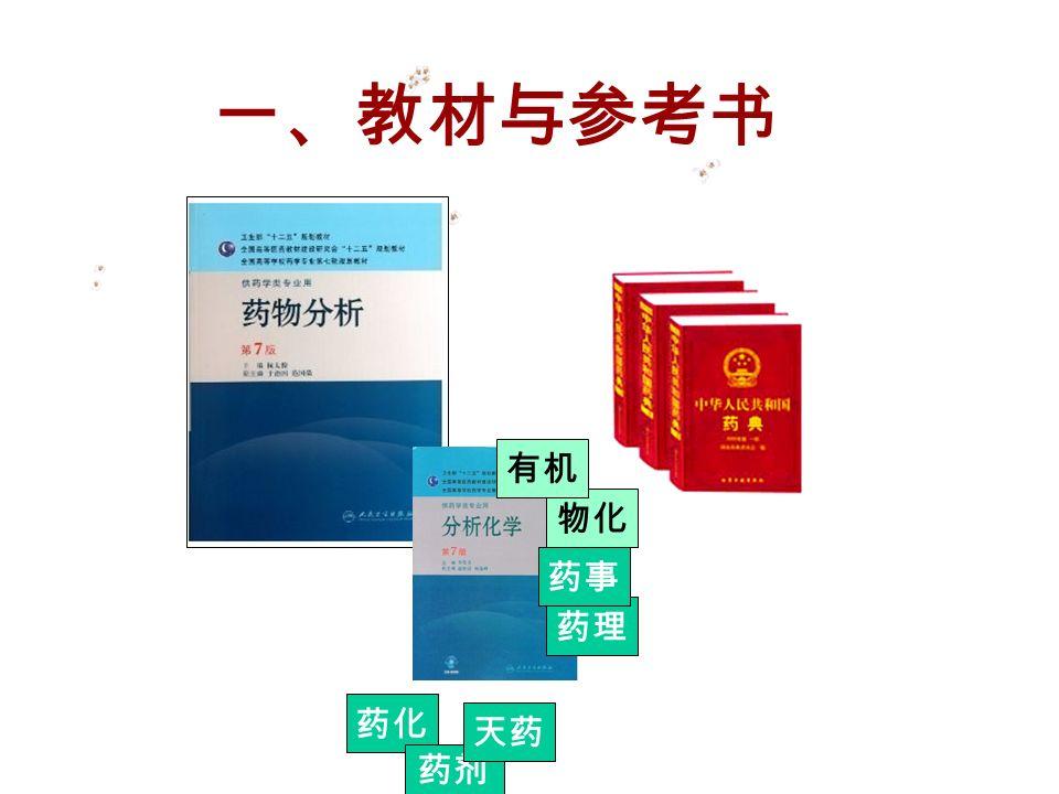 一、教材与参考书 药化 药剂 天药 药理 药事 物化 有机