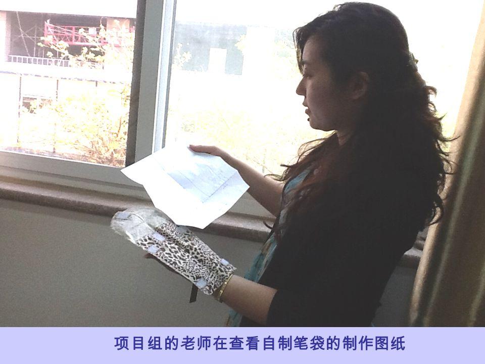 项目组的老师在查看自制笔袋的制作图纸