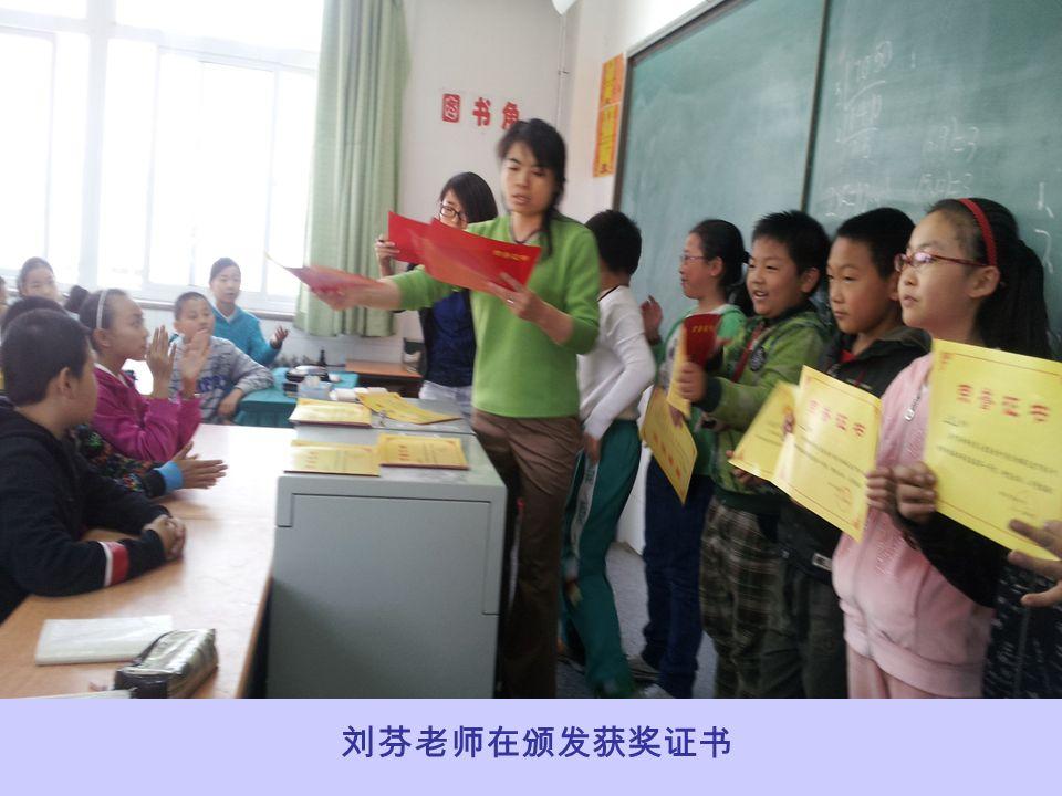 刘芬老师在颁发获奖证书