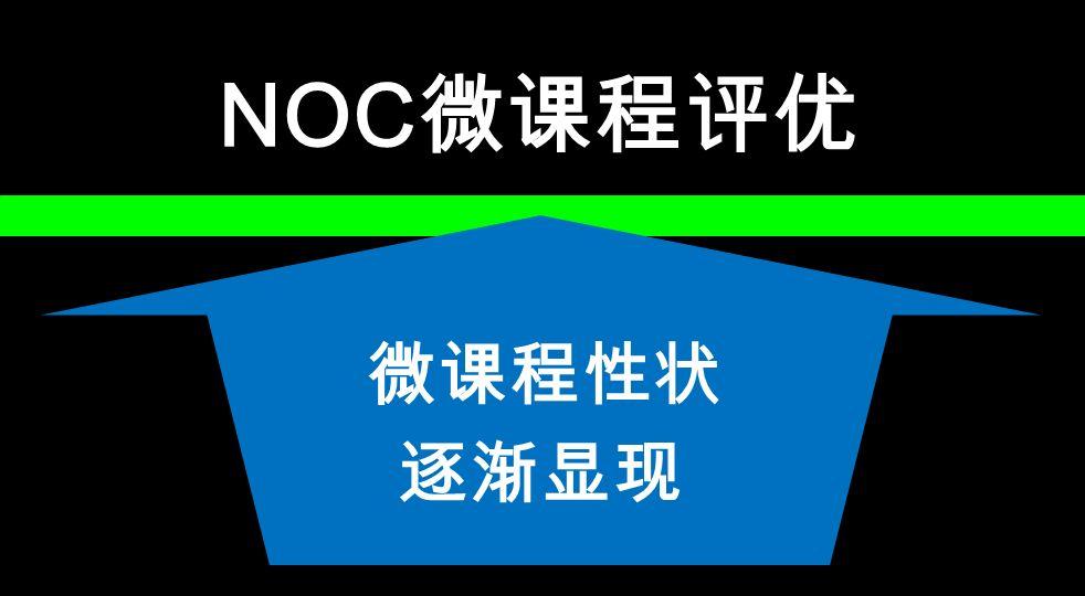 NOC 微课程评优 微课程性状 逐渐显现