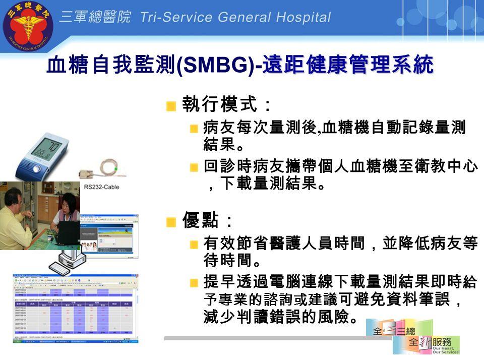 遠距健康管理系統 血糖自我監測 (SMBG)- 遠距健康管理系統 執行模式: 病友每次量測後, 血糖機自動記錄量測 結果。 回診時病友攜帶個人血糖機至衛教中心 ,下載量測結果。 優點: 有效節省醫護人員時間,並降低病友等 待時間。 提早透過電腦連線下載量測結果即時 給 予專業的諮詢或建議 可避免資料筆誤, 減少判讀錯誤的風險。
