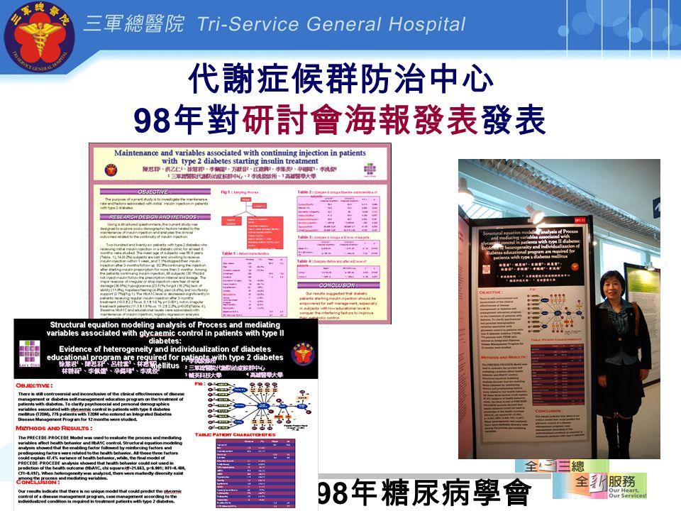 代謝症候群防治中心 98 年對研討會海報發表發表 98 年糖尿病學會