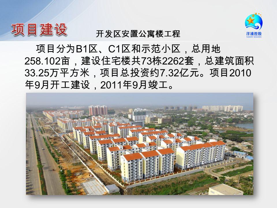 开发区安置公寓楼工程 项目分为 B1 区、 C1 区和示范小区,总用地 258.102 亩,建设住宅楼共 73 栋 2262 套,总建筑面积 33.25 万平方米,项目总投资约 7.32 亿元。项目 2010 年 9 月开工建设, 2011 年 9 月竣工。
