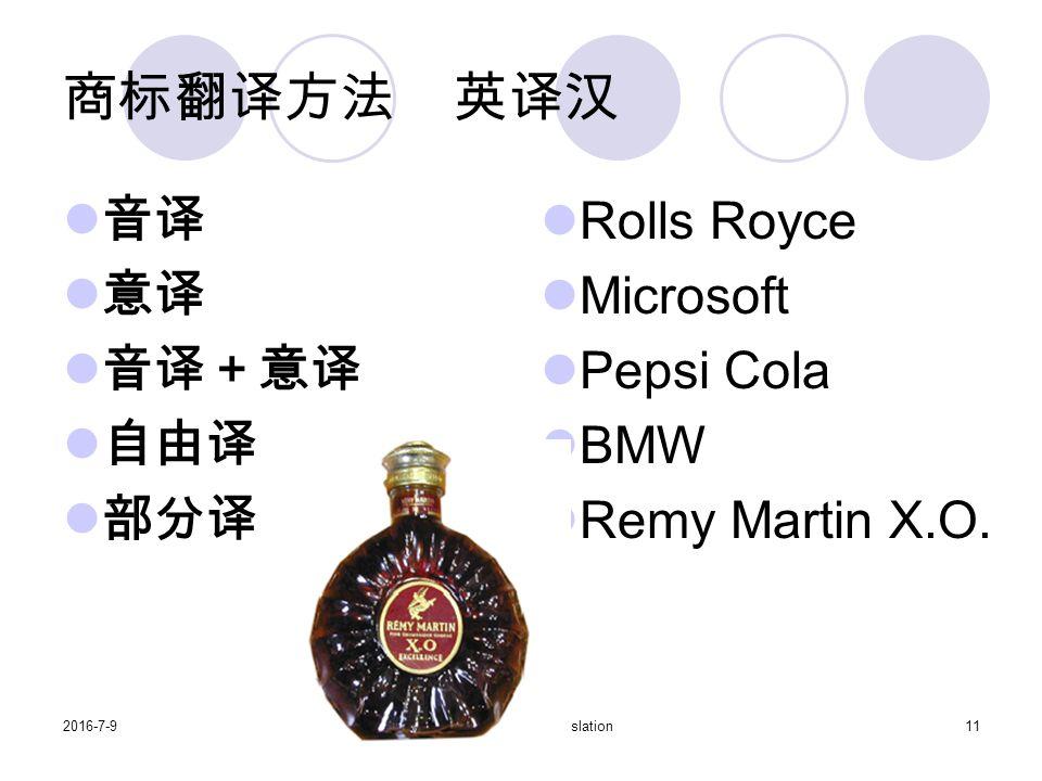 2016-7-9Business English Translation11 商标翻译方法 英译汉 音译 意译 音译+意译 自由译 部分译 Rolls Royce Microsoft Pepsi Cola BMW Remy Martin X.O.