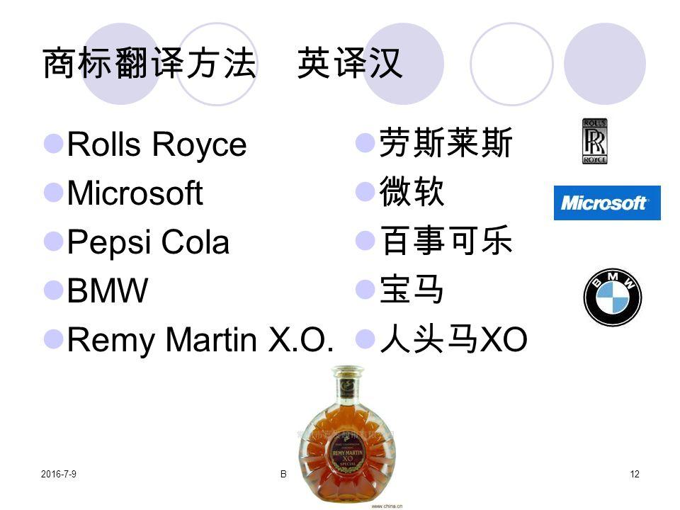 2016-7-9Business English Translation12 商标翻译方法 英译汉 Rolls Royce Microsoft Pepsi Cola BMW Remy Martin X.O.