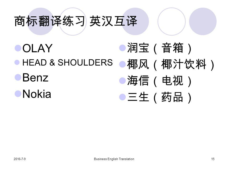 2016-7-9Business English Translation15 商标翻译练习 英汉互译 OLAY HEAD & SHOULDERS Benz Nokia 润宝(音箱) 椰风(椰汁饮料) 海信(电视) 三生(药品)