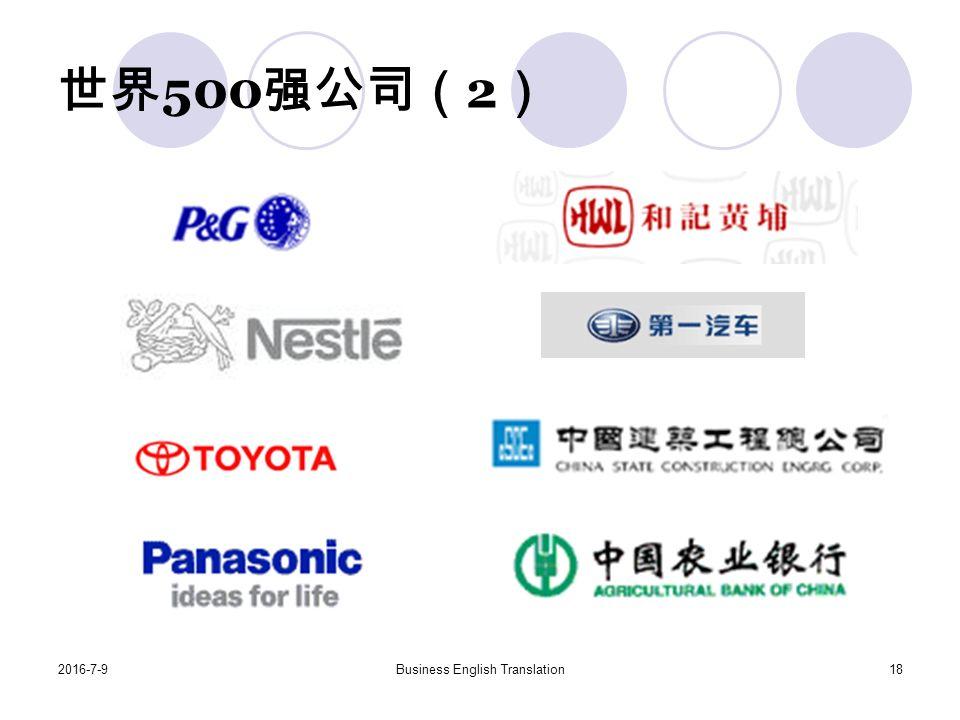 2016-7-9Business English Translation18 世界 500 强公司( 2 )