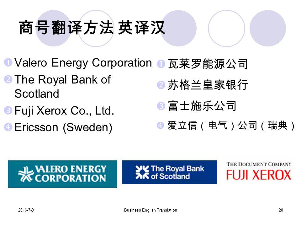 2016-7-9Business English Translation20 商号翻译方法 英译汉  Valero Energy Corporation  The Royal Bank of Scotland  Fuji Xerox Co., Ltd.
