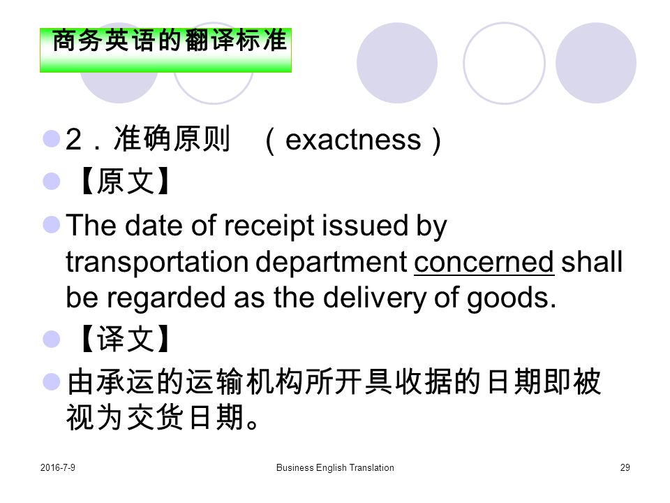 Business English Translation29 2 .准确原则 ( exactness ) 【原文】 The date of receipt issued by transportation department concerned shall be regarded as the delivery of goods.