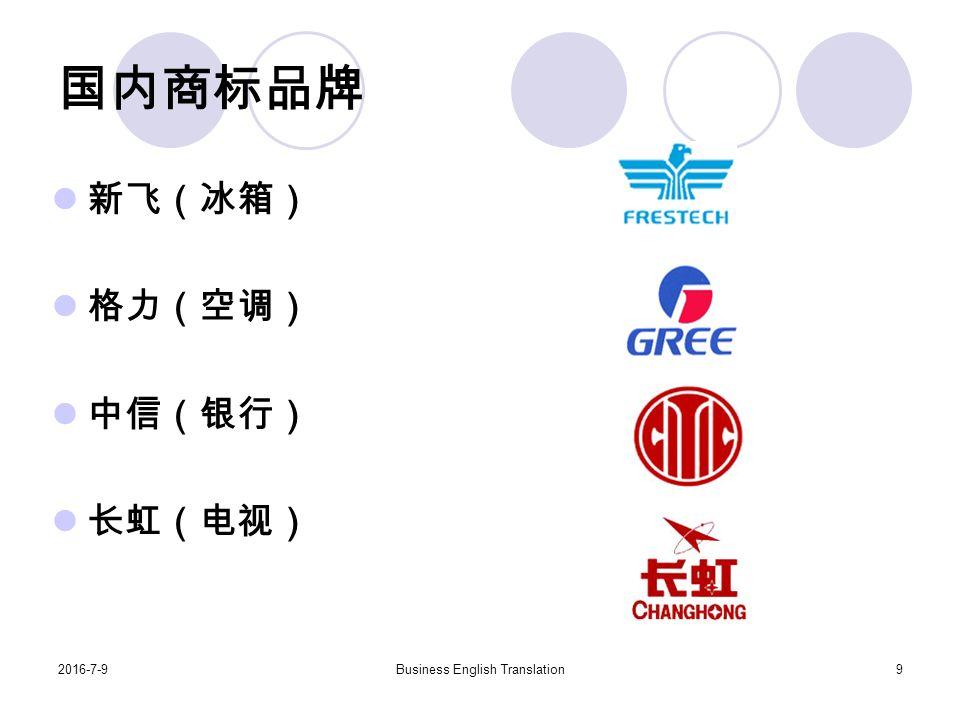 2016-7-9Business English Translation9 国内商标品牌 新飞(冰箱) 格力(空调) 中信(银行) 长虹(电视)