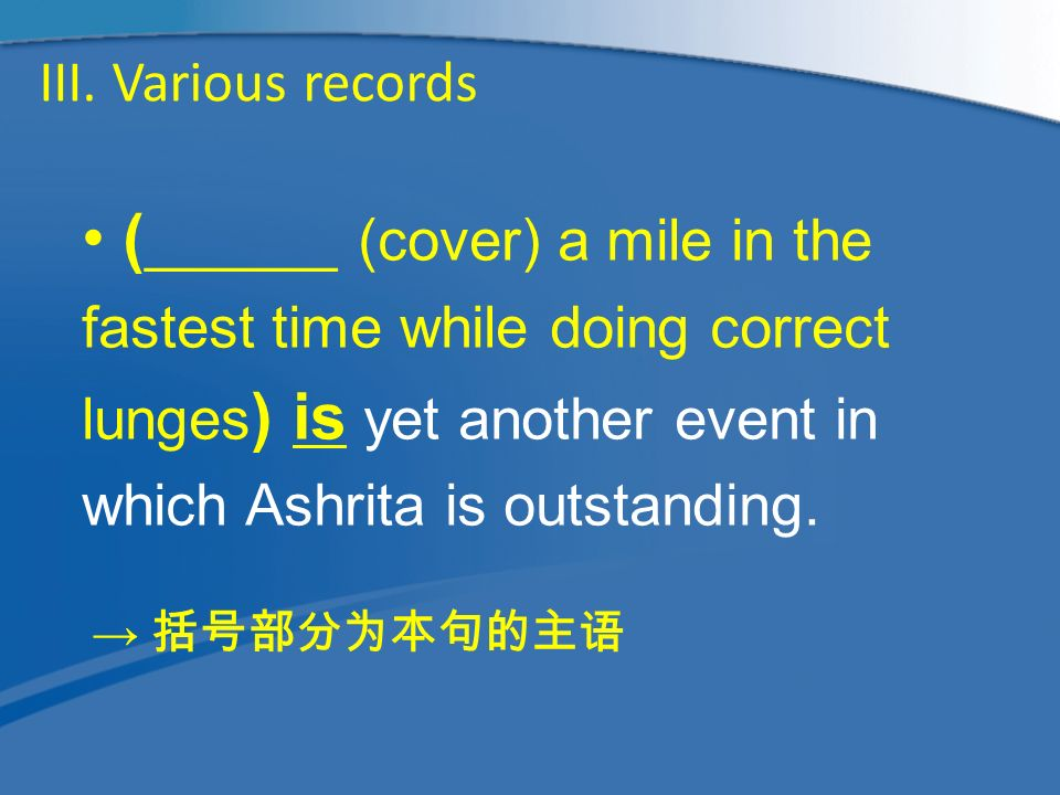 ( ______ (cover) a mile in the fastest time while doing correct lunges ) is yet another event in which Ashrita is outstanding.