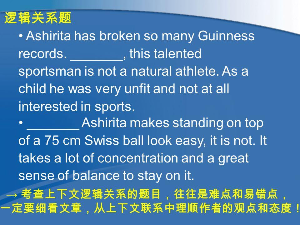 逻辑关系题 Ashirita has broken so many Guinness records.