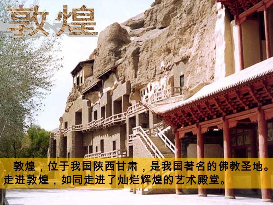 敦煌,位于我国陕西甘肃,是我国著名的佛教圣地。 走进敦煌,如同走进了灿烂辉煌的艺术殿堂。