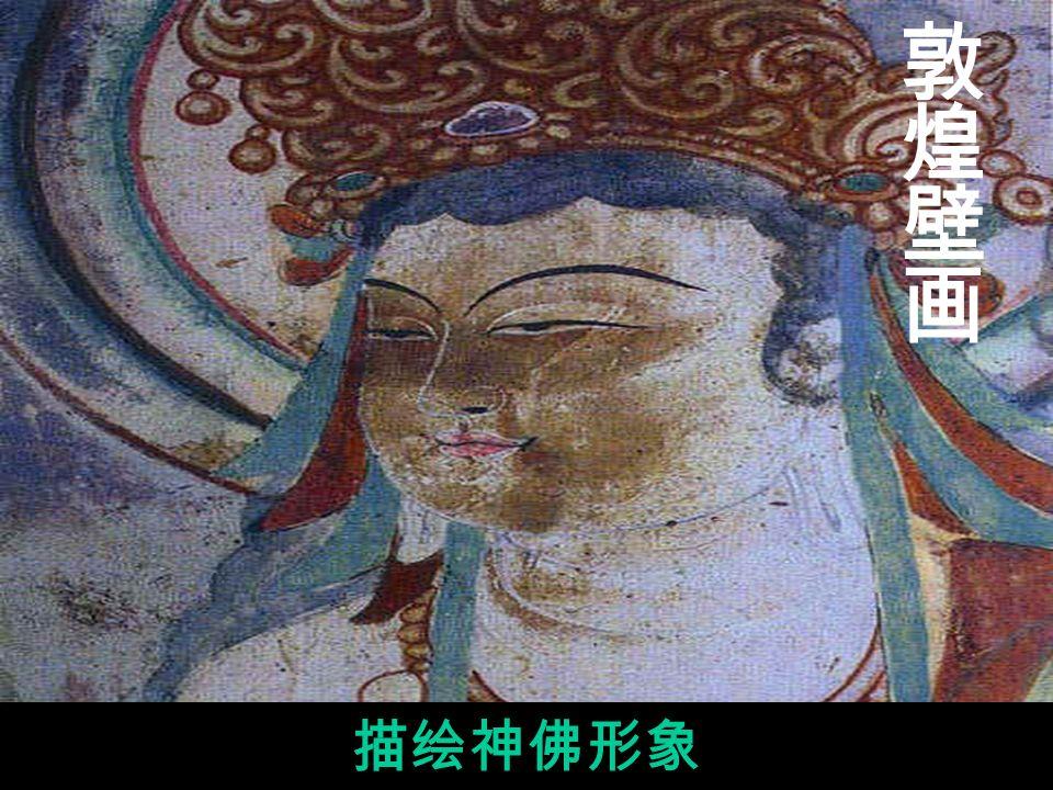 描绘神佛形象