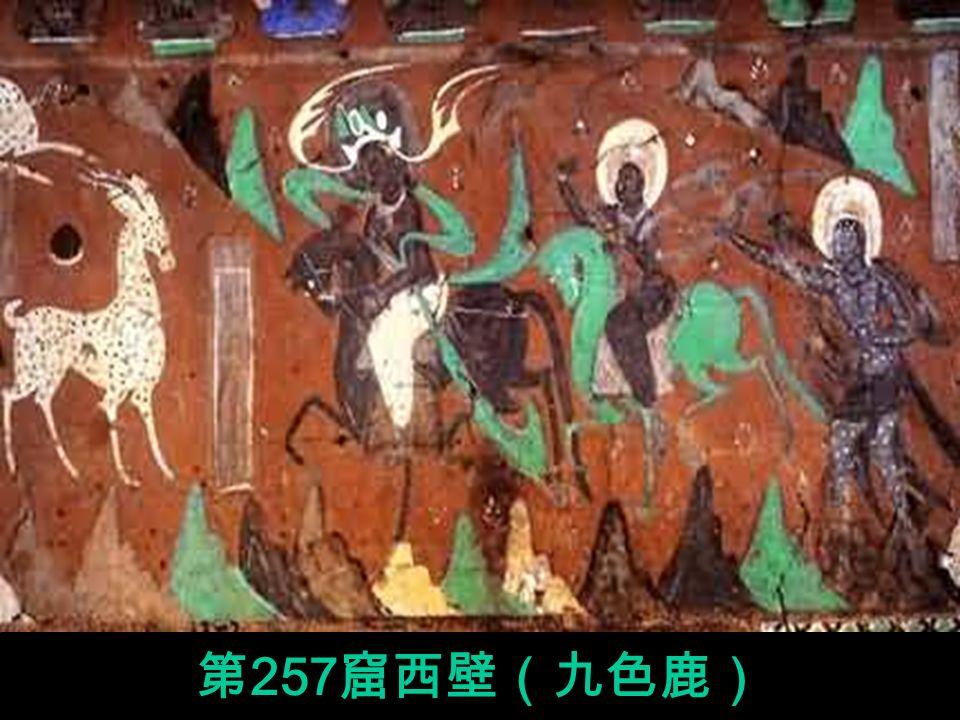 第 257 窟西壁(九色鹿)