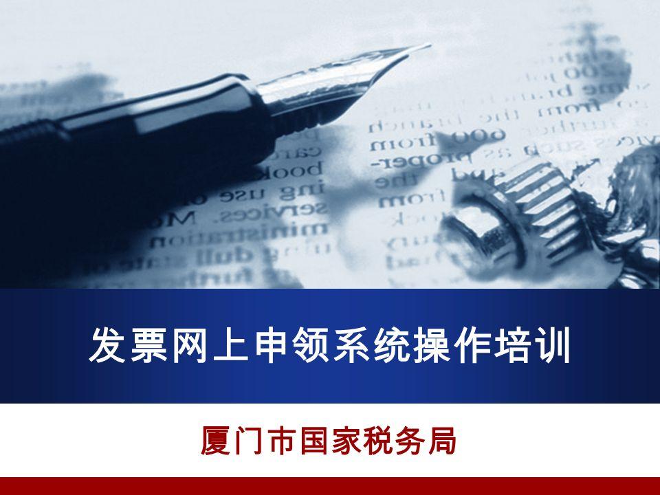 发票网上申领系统操作培训 厦门市国家税务局