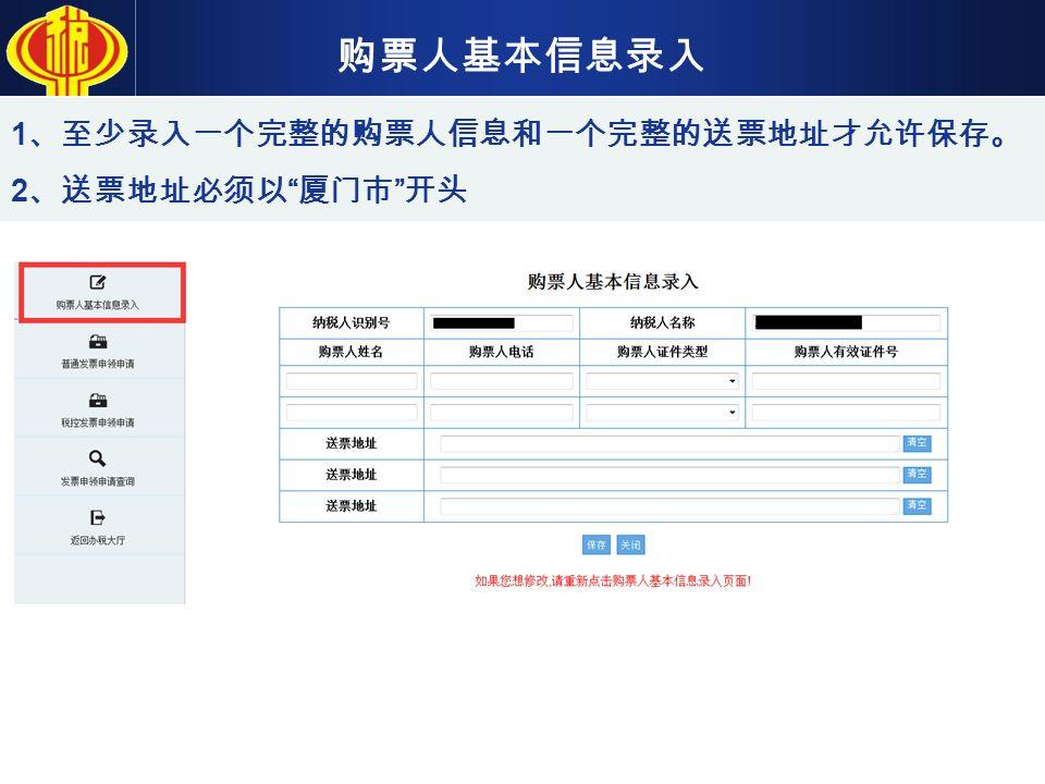 购票人基本信息录入 1 、至少录入一个完整的购票人信息和一个完整的送票地址才允许保存。 2 、送票地址必须以 厦门市 开头