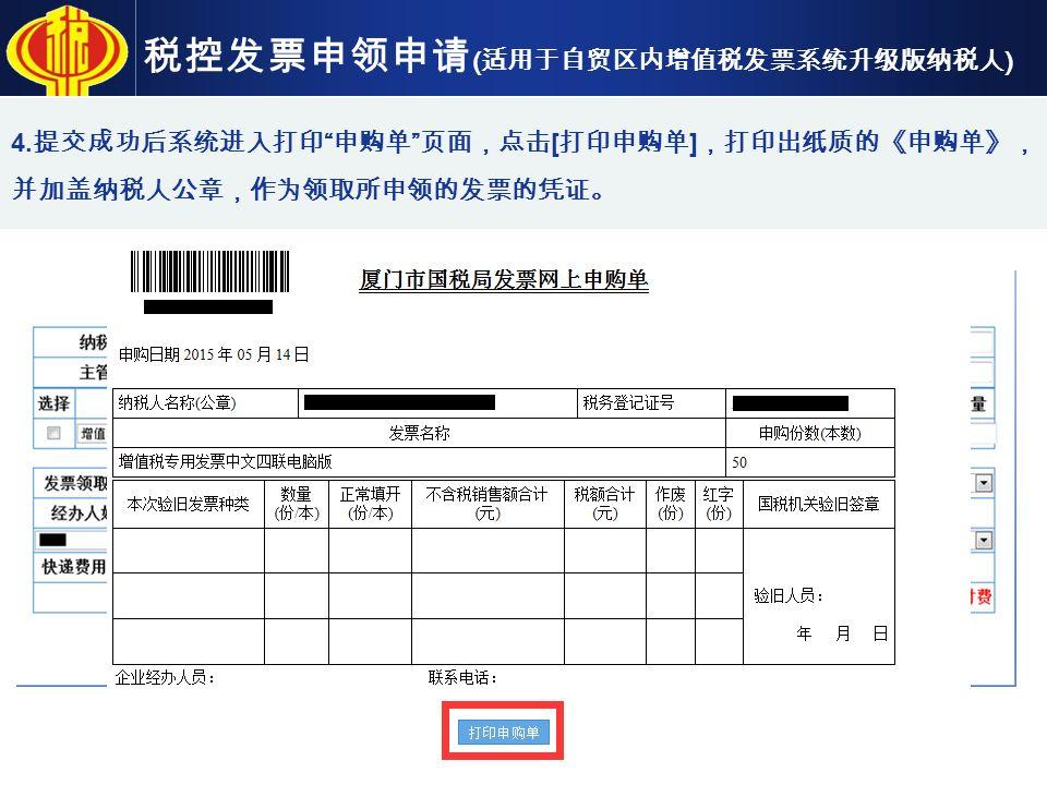 税控发票申领申请 ( 适用于自贸区内增值税发票系统升级版纳税人 ) 4.