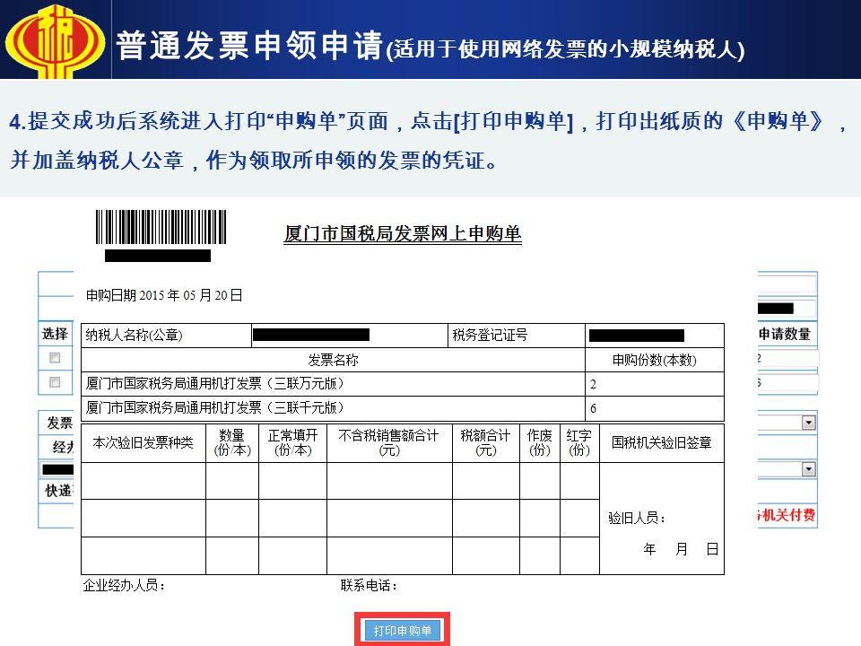 普通发票申领申请 ( 适用于使用网络发票的小规模纳税人 ) 4.