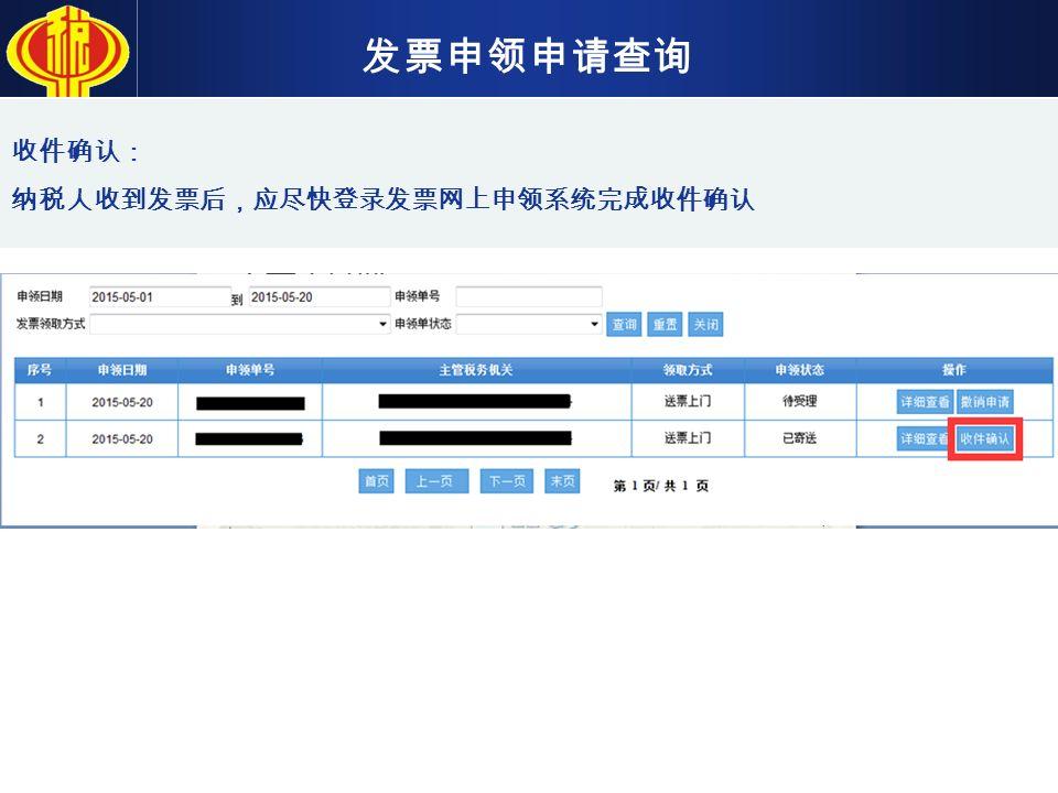 发票申领申请查询 收件确认: 纳税人收到发票后,应尽快登录发票网上申领系统完成收件确认
