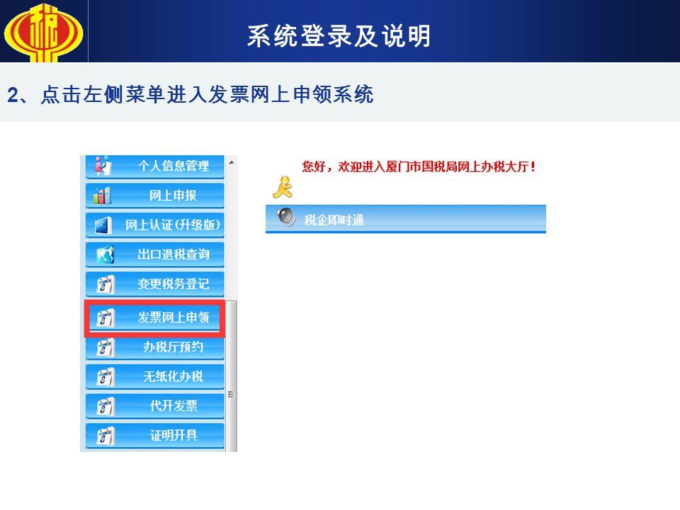 系统登录及说明 2 、点击左侧菜单进入发票网上申领系统