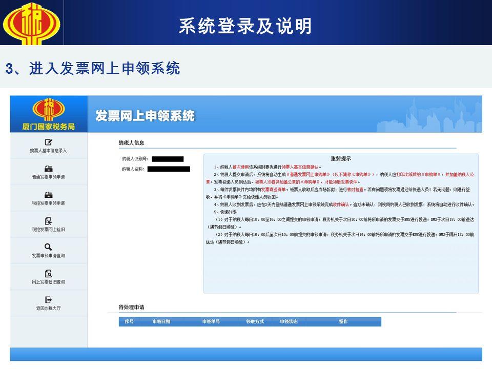 系统登录及说明 3 、进入发票网上申领系统