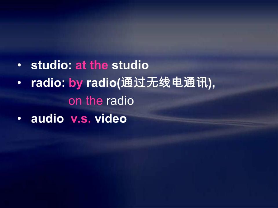 studio: at the studio radio: by radio( 通过无线电通讯 ), on the radio audio v.s. video