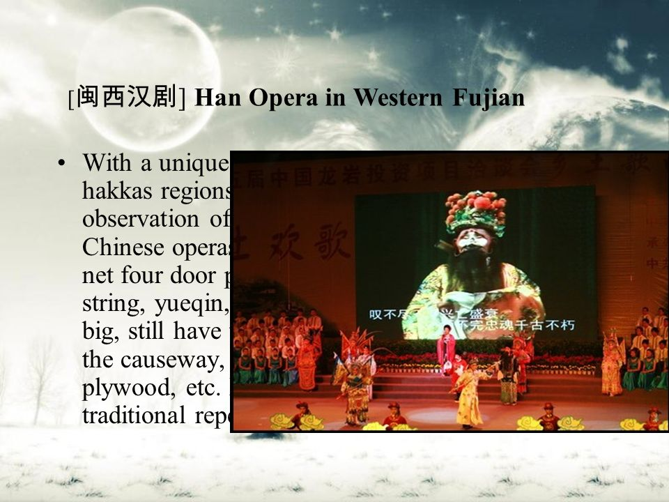 With a unique style, widely popular in minxi hakkas regions and longyan, equal to the observation of fujian, is one of the main local Chinese operas flourishing.