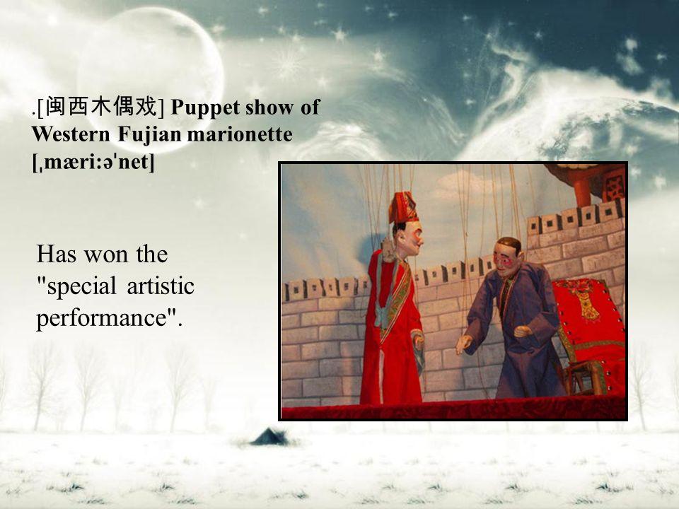 .[ 闽西木偶戏 ] Puppet show of Western Fujian marionette [ ˌ mæri:ə ˈ net] Has won the special artistic performance .
