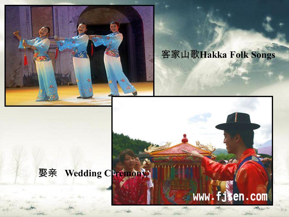 客家山歌 Hakka Folk Songs 娶亲 Wedding Ceremony