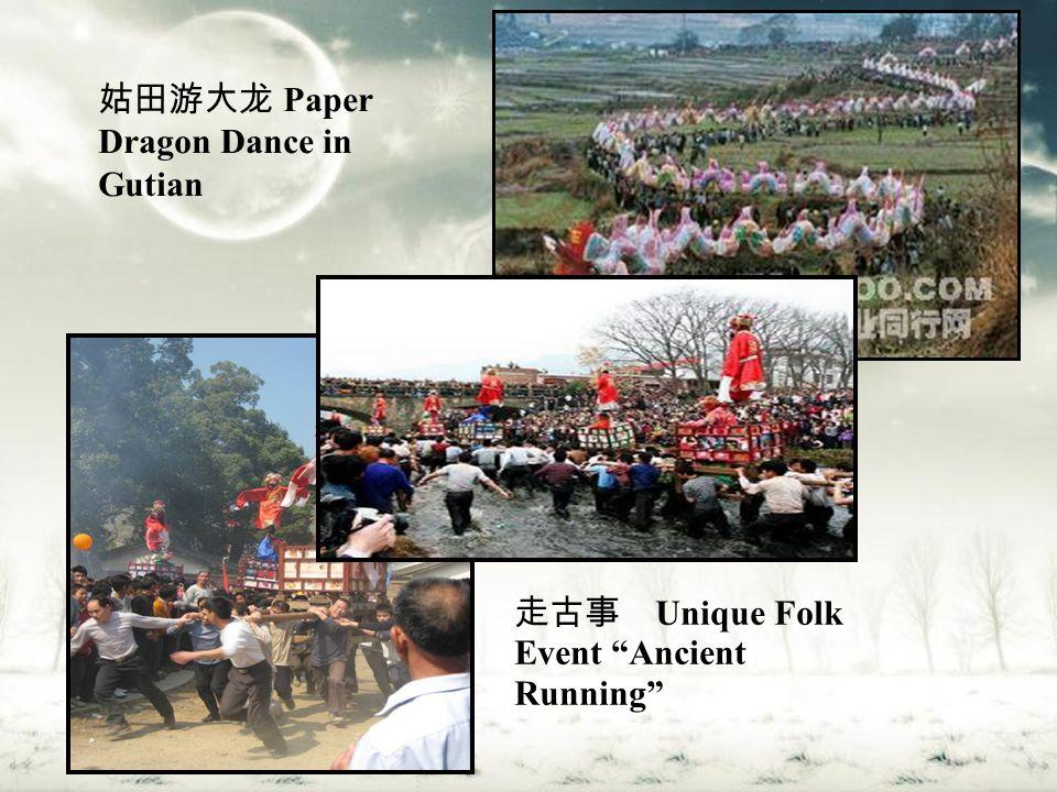 姑田游大龙 Paper Dragon Dance in Gutian 走古事 Unique Folk Event Ancient Running