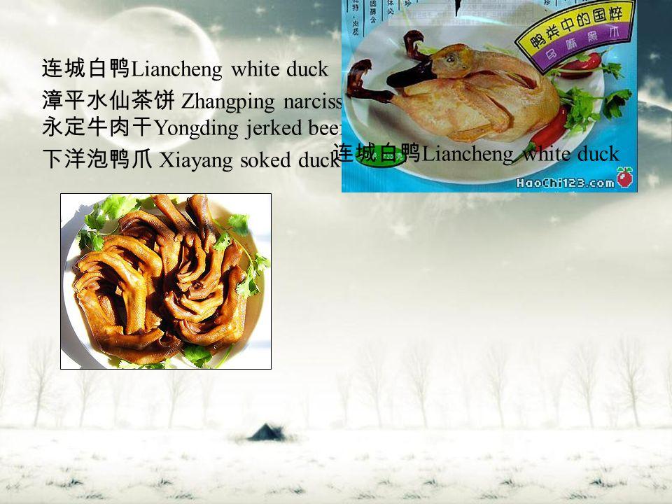 连城白鸭 Liancheng white duck , 漳平水仙茶饼 Zhangping narcissus tea cake , 永定牛肉干 Yongding jerked beef , 下洋泡鸭爪 Xiayang soked duck paw 连城白鸭 Liancheng white duck
