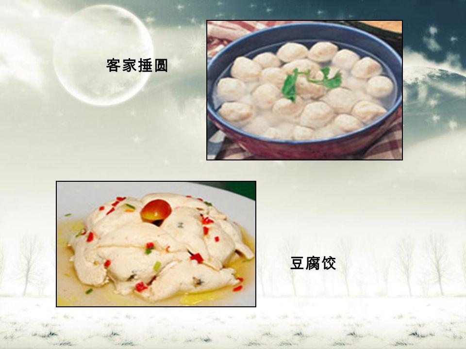 客家捶圆 豆腐饺