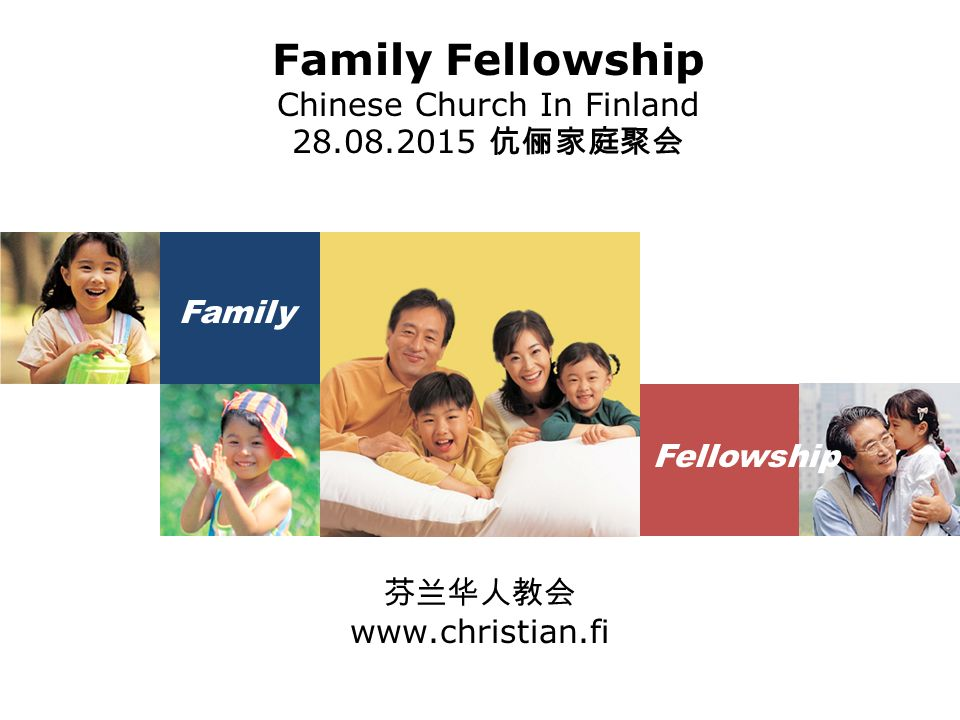 Family Fellowship Chinese Church In Finland 伉俪家庭聚会 Family Fellowship 芬兰华人教会