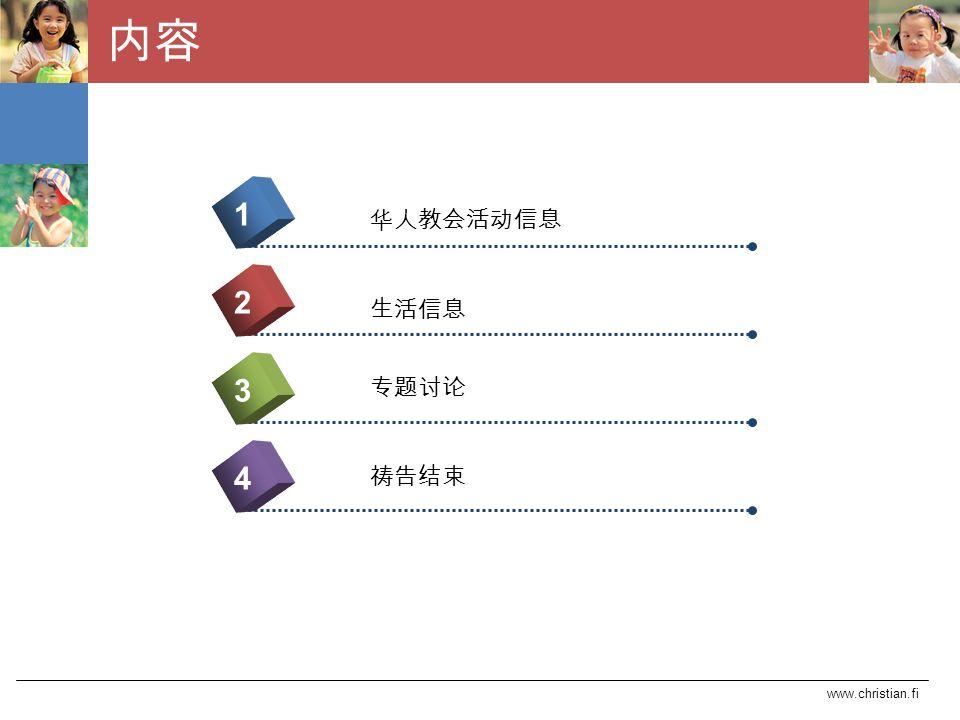 www.christian.fi 内容 4 华人教会活动信息 生活信息 1 2 3 专题讨论 5 祷告结束