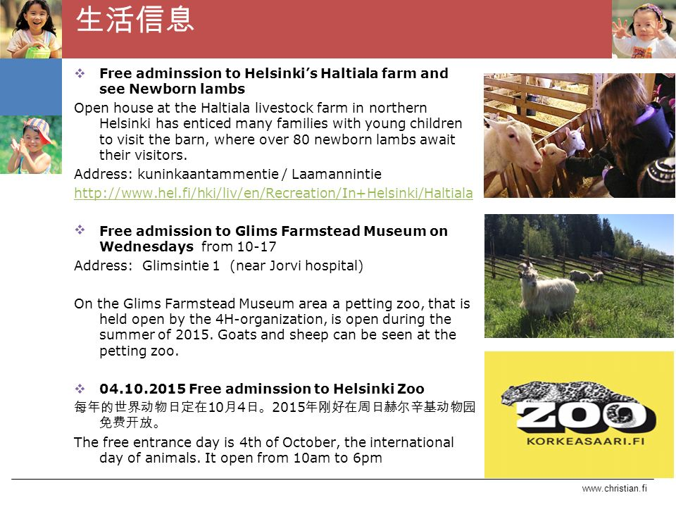 生活信息  Free adminssion to Helsinki's Haltiala farm and see Newborn lambs Open house at the Haltiala livestock farm in northern Helsinki has enticed many families with young children to visit the barn, where over 80 newborn lambs await their visitors.