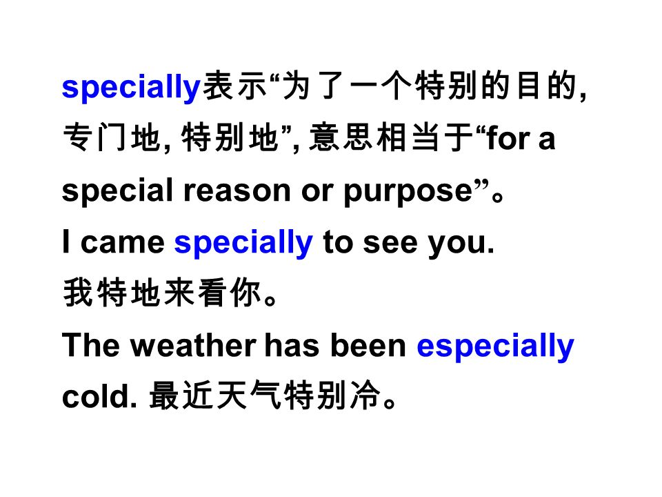 specially 表示 为了一个特别的目的, 专门地, 特别地 , 意思相当于 for a special reason or purpose 。 I came specially to see you.