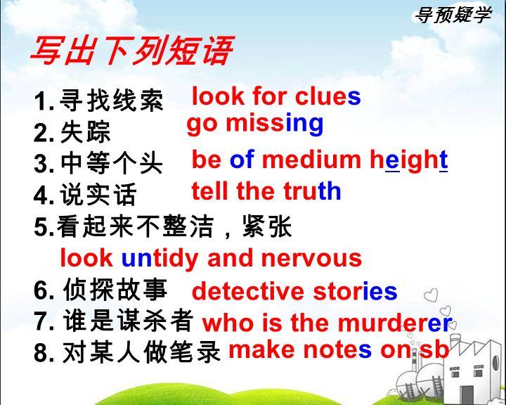 写出下列短语 1. 寻找线索 2. 失踪 3. 中等个头 4. 说实话 5. 看起来不整洁,紧张 6.