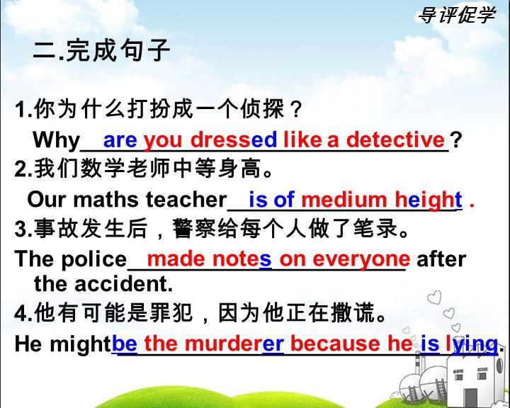 二. 完成句子 1. 你为什么打扮成一个侦探? Why_____________________________.