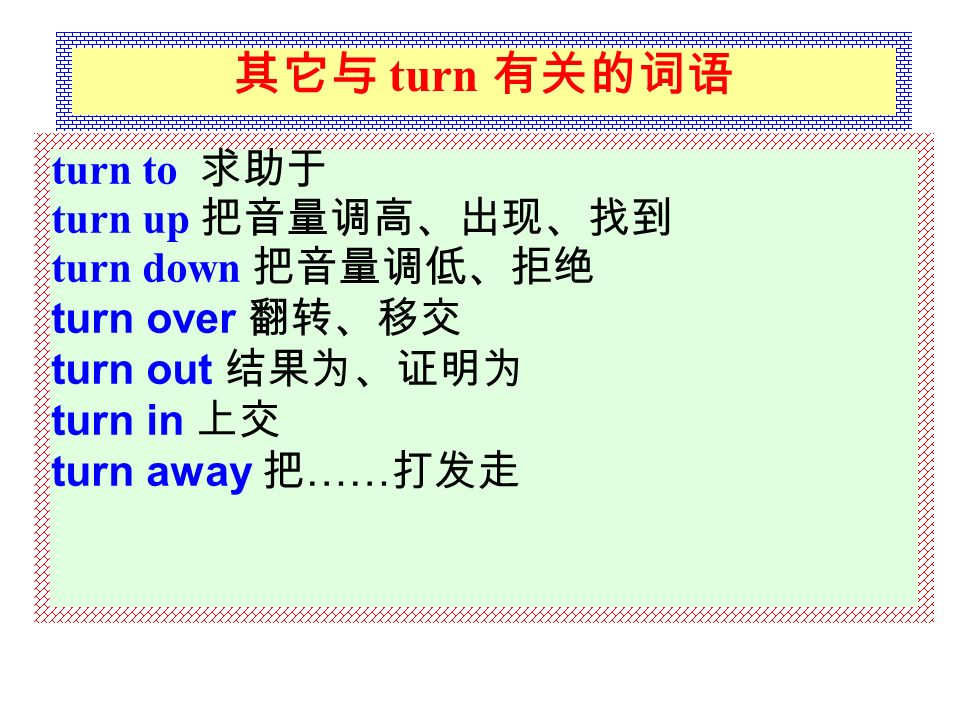③ in turn: 轮流地 ; 一个接 一个地, 接连地, 依次 They were ordered to see the teacher in turn.