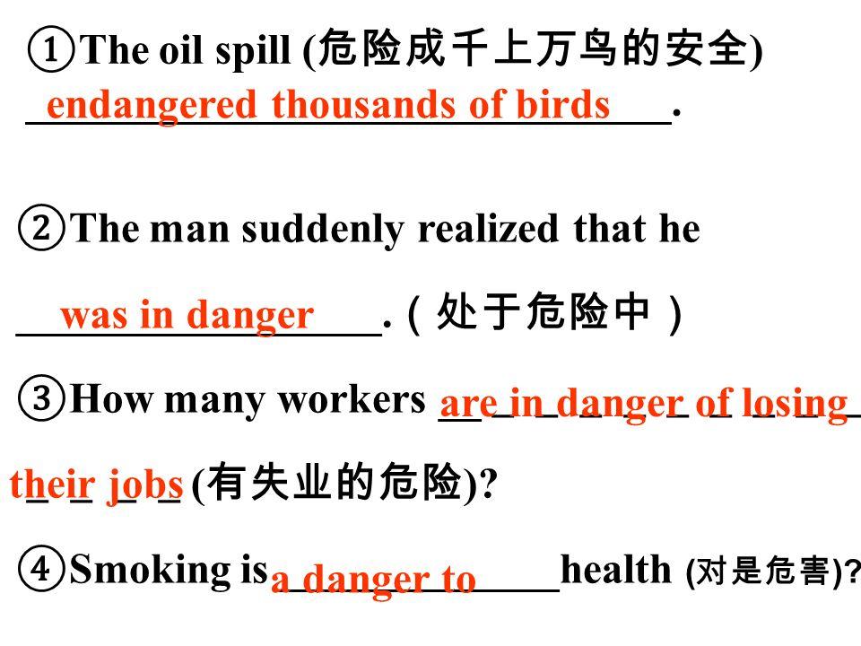 endanger vt. 危及,使遭危险;危害 danger n. dangerous adj.