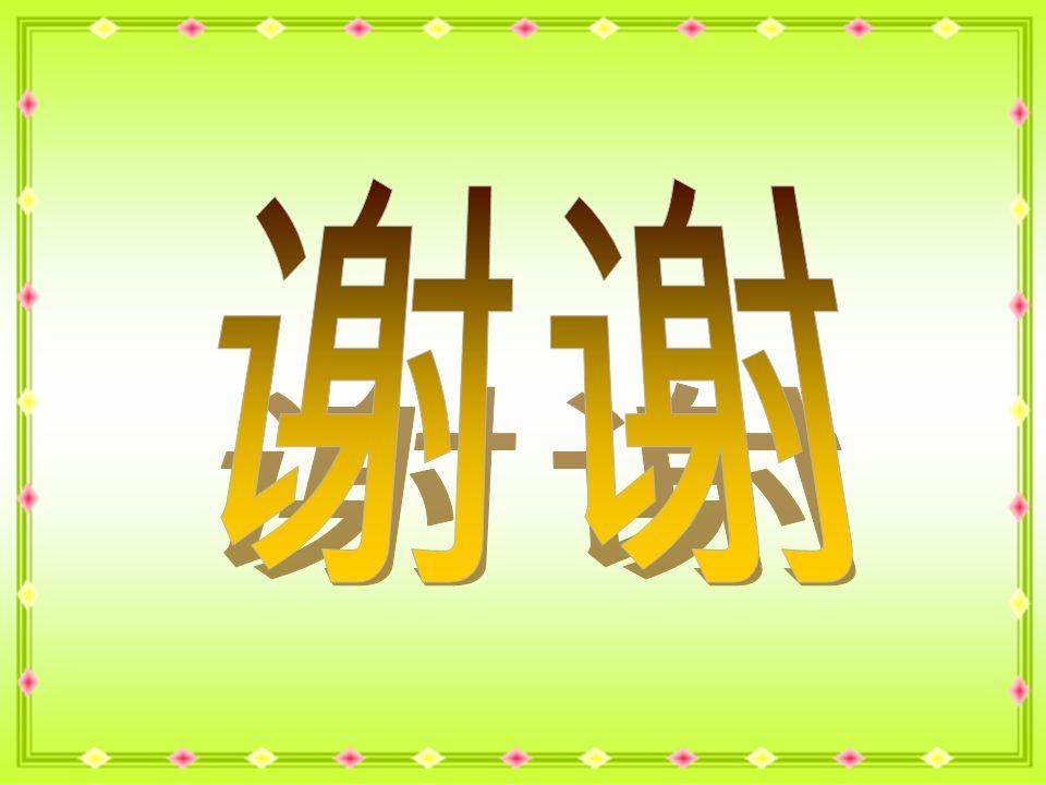 绿色圃中小学教育网 http://www.lspjy.com 冬瓜是( )的,茄子是( )的; 冬瓜( )上有( ),茄子( )上 有( )。 冬瓜( )在地上,茄子( )在枝上。 躺挂 大小 青 紫 皮 细毛 柄 小刺